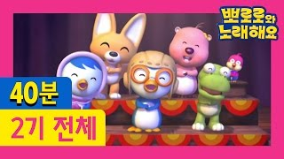 download lagu Pororo Sing Along Collection S2 Pororo Songs For Children gratis
