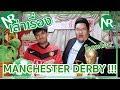 NRเล่าเรื่อง! : Manchester Derby