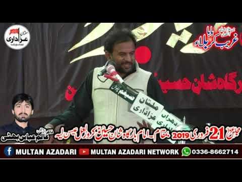 Zakir Ali Raza Khokhar I Majlis 21 Feb 2019 I Jalsa Zakir Alam Abbas Bhatti