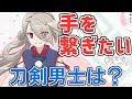 手をつなぎたい刀剣男士は?【刀剣乱舞】アンケート結果発表! thumbnail