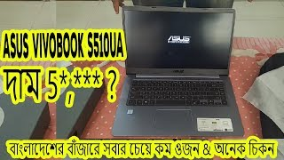 ASUS VivoBook S510UA Laptop Unboxing & Price in Bangladesh 2019 | ASUS VivoBook S15 Review in Bangla