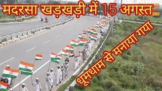 Madarsa Kharkhari Tauru mewat Haryana ke baccho ne bahut hai  Dhoom Dhaam se Manaya 15 August 2017