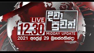 2021-04-29 | Rupavahini Sinhala News 12.30 pm