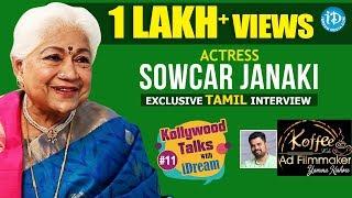 Actress Sowcar Janaki Exclusive Tamil Interview || Kollywood Talks With iDream #11