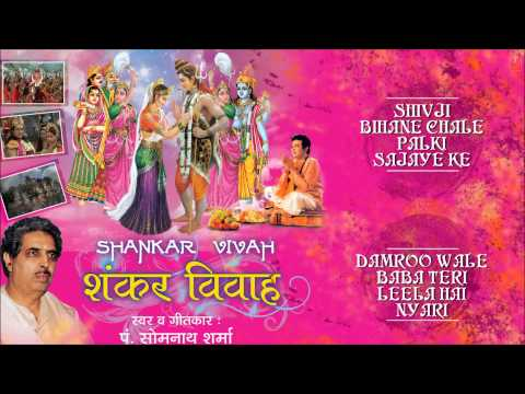 Shiv Vivah Shivji Bihane, Damroo Wale Baba Somnath Sharma [full Audio Song Juke Box] I Shankar Vivah video