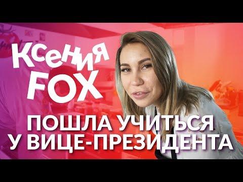 Ксения Fox пошла учиться   Теория и практика от шеф-повара Артёма Канцева   Готовим стейк