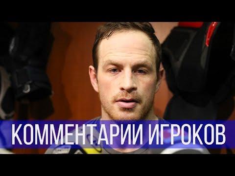 Карабань, Шарангович, Осипов, Коробов и Скилли о матче с рижским «Динамо»