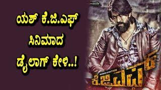 Yash KGF Movie Dialogue Leaked | KGF Kannada Movie | Yash | Top Kannada TV