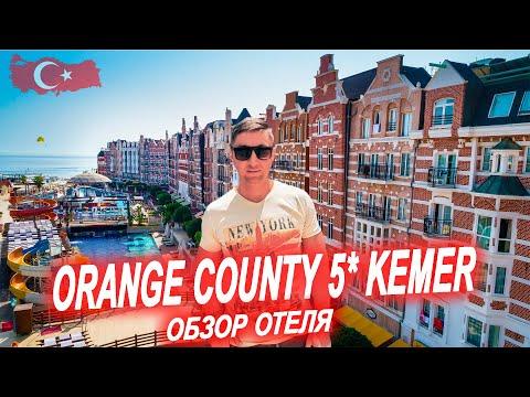 Orange County Resort 5* обзор отеля. Отдых в Турции, Кемер