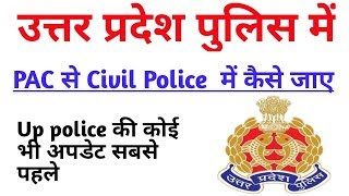Up police | pac se civil police me kyse jaye | Reading Point | future in Pac constable