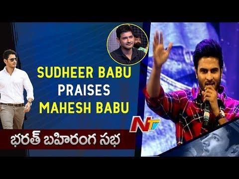 Sudheer Babu Praises Mahesh Babu @ Bharat Bahiranga Sabha || Bharat Ane Nenu || Mahesh Babu || JrNTR