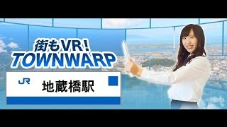 地蔵橋駅 周辺風景の動画説明