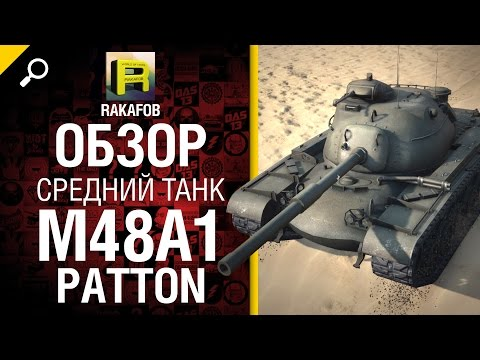 Средний танк M48A1 Patton - обзор от RAKAFOB [World Of Tanks]