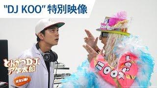 """DJ KOO""特別映像"