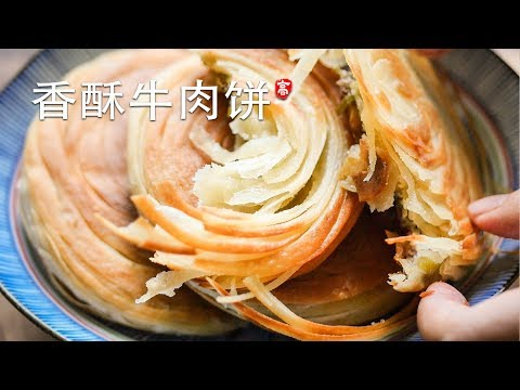 香酥牛肉饼  Niu Rou Bing (Extra Crispy Beef Patties)
