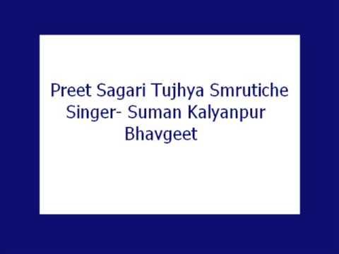 Preet Sagari Tujhya Smrutiche- Suman Kalyanpur (Bhavgeet)