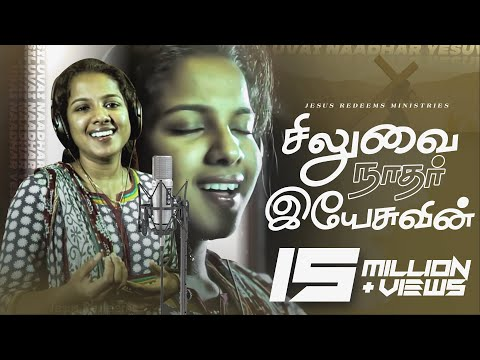 Siluvai Naadhar Yesuvin Song video