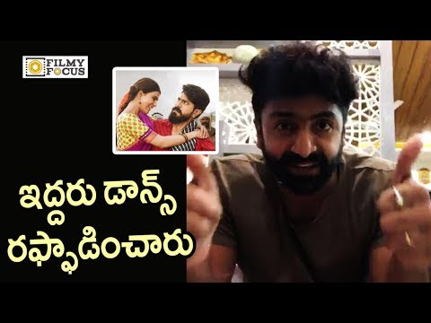 Sekhar Master about Ram Charan and Samantha Dance in Rangasthalam Movie - Filmyfocus.com thumbnail