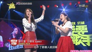 梁文音 + 田顏玫《修煉愛情》2015-04-26【我要當歌手】