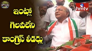 Rahul Delivers a Shock to TS, AP Congress Leaders | Jordar News Full Episode | hmtv