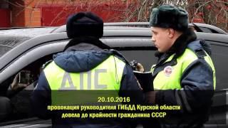 Скоро: подробности о провокации руководителя УГИБДД РФ по Курской области