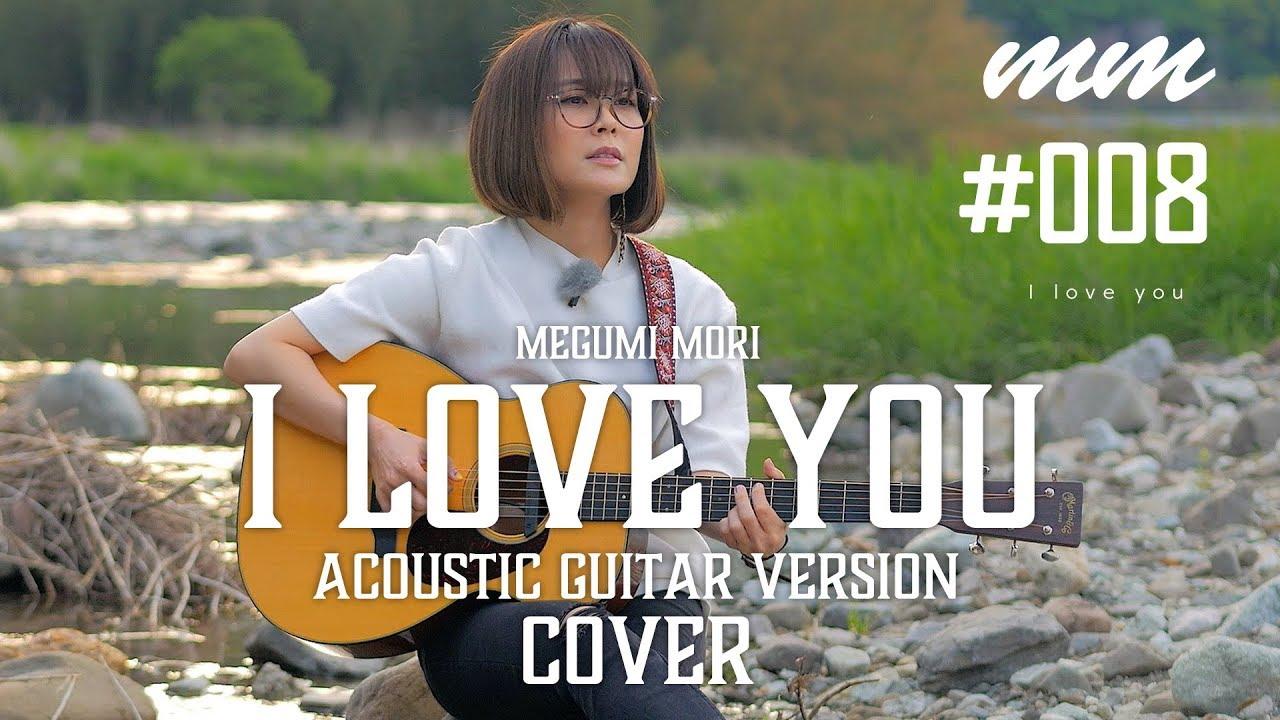 """森恵 - 尾崎豊カバー""""I LOVE YOU""""のギター弾き語り映像を公開 thm Music info Clip"""