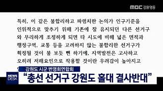 [단신] 시군번영회, 총선 선거구 강원도 홀대 반대 200115