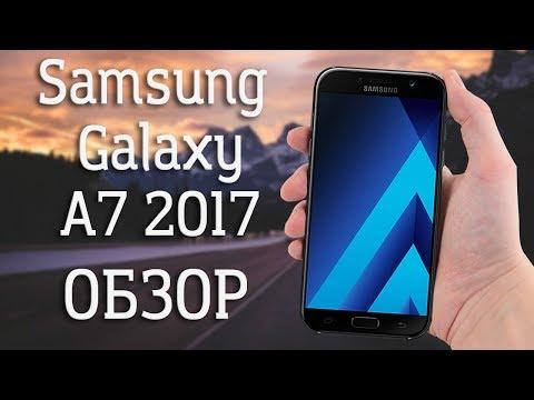 Samsung Galaxy А7 2017 года Обзор смартфона