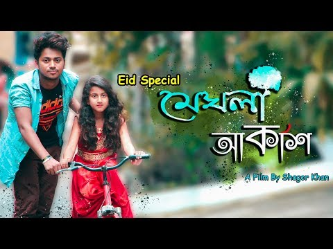 Eid Special - মেঘলা আকাশ | Heart Touching Bangla Short film 2018 | Meghla Akash | The Dream Project