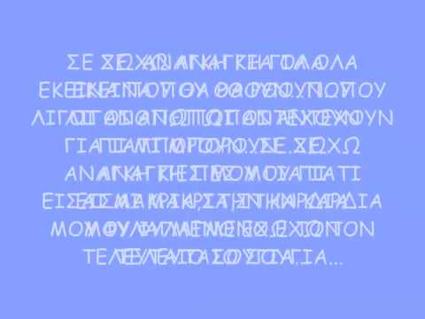 ZEO se exw anagkh(with lyrics) Music Videos