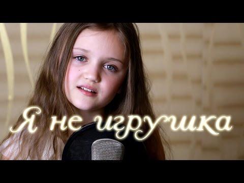 Превосходный вокал. Я НЕ ИГРУШКА. Ксения Левчик, 9 лет