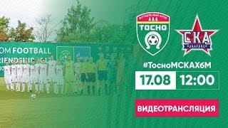 Тосно-мол : СКА-Хабаровск-мол