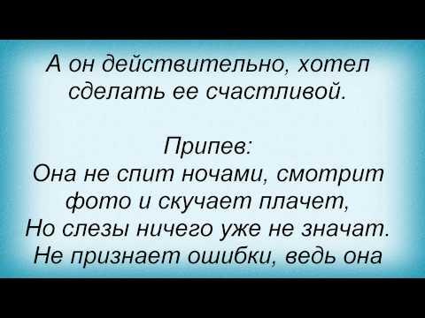 Лирик Денис - Фальшивое счастье