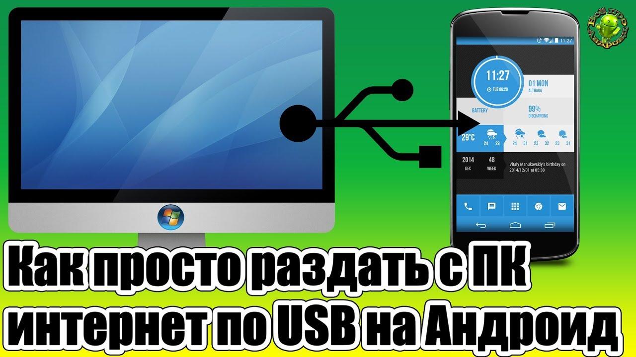 пилотаж интернет с пк на планшет по юсб Ибо