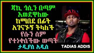 Tadias Addis: girl in love with Jacky Gosse