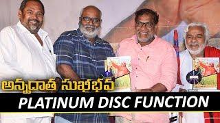 Annadata Sukhibhava Platinum Disc Function | R. Narayana Murthy, M. M. Keeravani, Goreti Venkanna