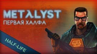 Half-Life | Вкратце