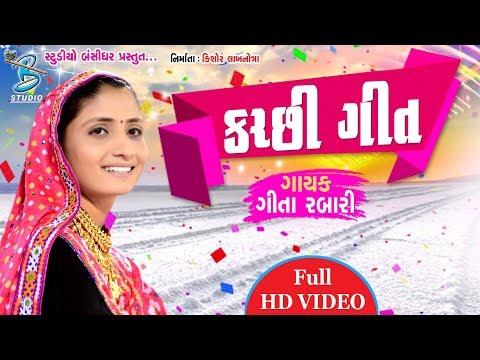 Kutchi Lokgeet Special - Geeta Rabari 2018 - New Song - Bansidhar Studio