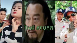 Troll សាមកុក គេសុំមួយអោយគេពីរ/ Khmer Comedy Troll funny videos By Pro T-G