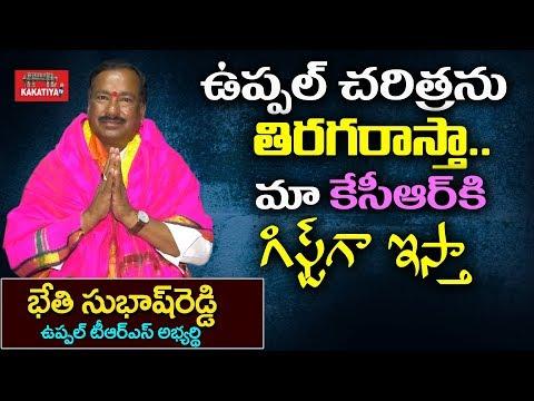 #TRS Uppal Candidate - Bethi Subhash Reddy Political Interview || KAKATIYA TV ll