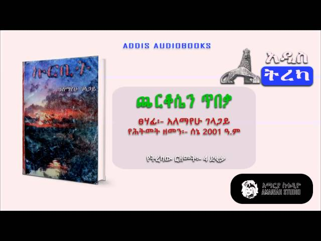Cherkosen Tibeka - Ethiopian Amharic  Book Narration by Addis AudioBooks