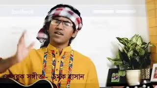 Facebook Songs |Funny Songs 😂😇👌|না দেখলে চরম মিস| Lyrics by chomok hasan| Shanto's Report