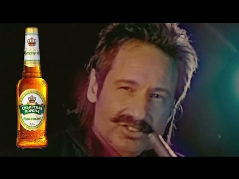 David Duchovny's Russian Beer Commercial Insanity