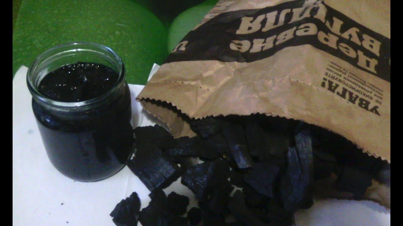 Древесный уголь своими руками маска 67