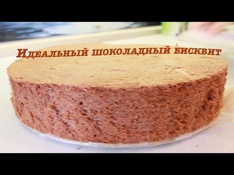 """Идеальный шоколадный бисквит """"брошенный"""" Простой рецепт идеального бисквита Chocolate Biscuit"""