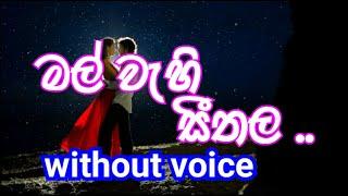 Mal Wehi Seethala Karaoke (without voice) මල් වැහි සීතල