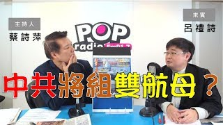 2019-01-22《POP大國民》專訪 前海軍新江艦長 呂禮詩