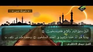 تلاوة مباركة لسورة يس كاملة مع الشيخ عيسى الحجلاوي