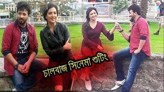 চালবাজ সিনেমার শুটিং সেটে শাকিব খান ও শুভশ্রীর রোমাঞ্চ দেখুন | Shakib khan | Subhasree | Bangla News