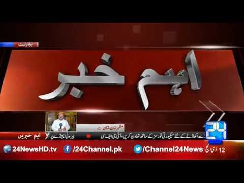24 Breaking : 9 injured in Jinnah Park joyride accident, CM Punjab takes notice